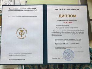 Диплом парапсихолога Кузнецова Е.А.