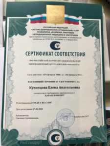 Сертификация услуг Парапсихолога Кузнецова Е.А.