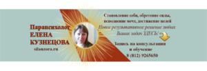 Парапсихолог Елена Кузнецова Консультации Обучение