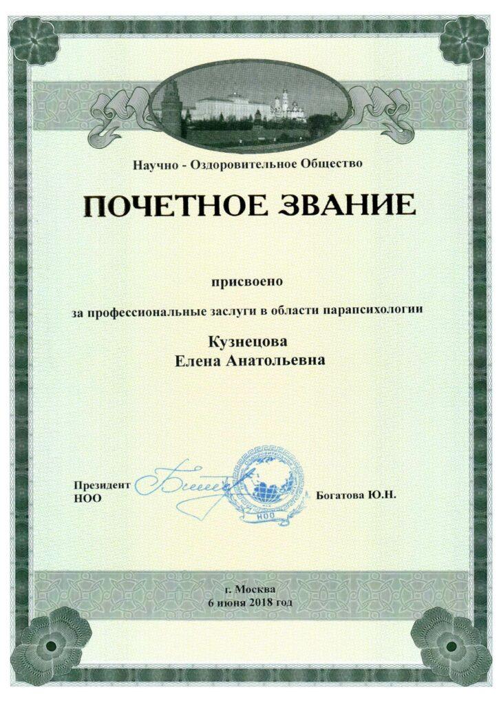 Кузнецова Е.А.почетное звание парапсихолог