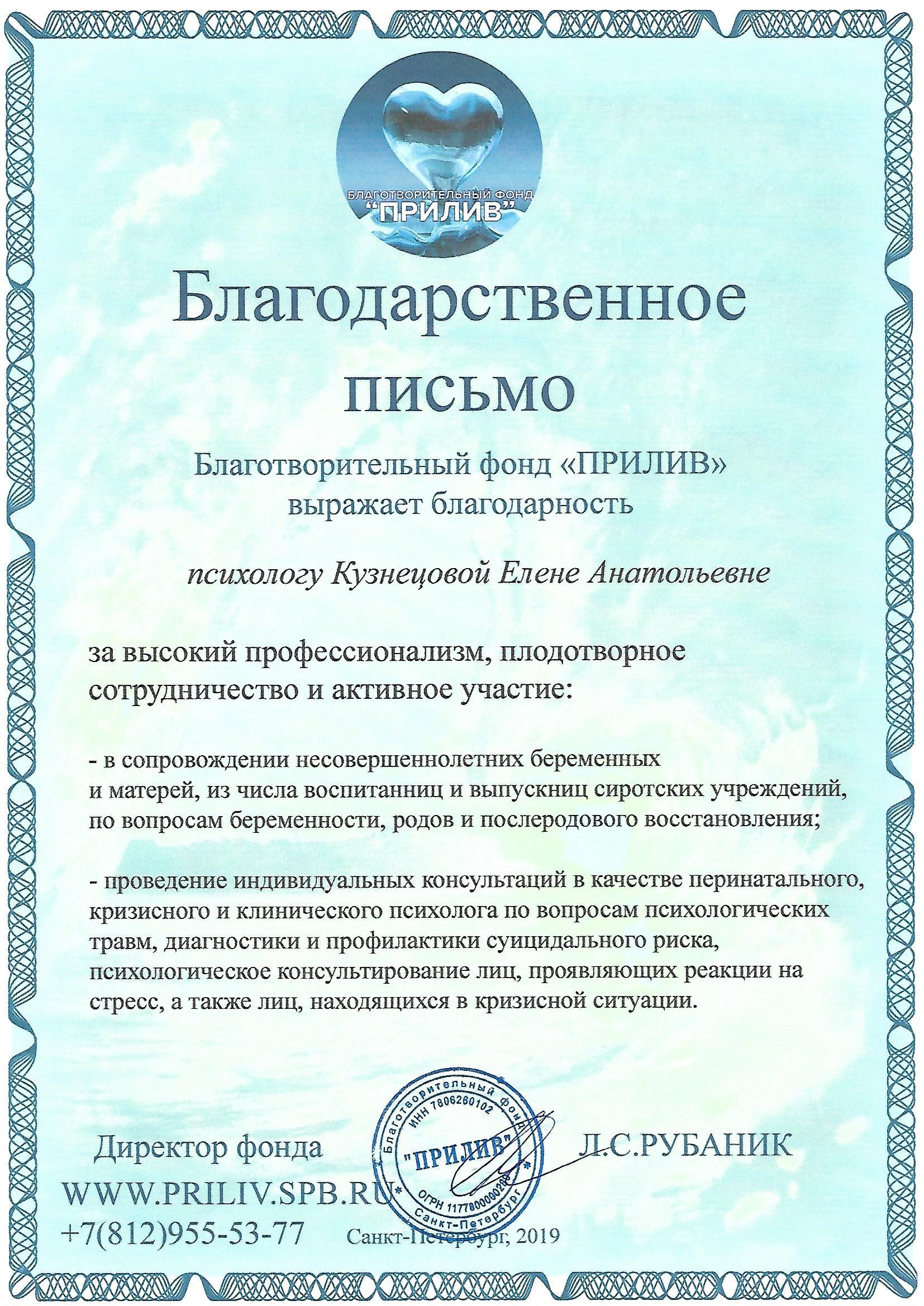 Кузнецова Е.А.Благодарственное письмо