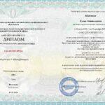 Диплом_педагог доп образования Кузнецова ЕА